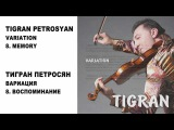 08 TIGRAN PETROSYAN - MEMORY ТИГРАН ПЕТРОСЯН - ВОСПОМИНАНИЯ