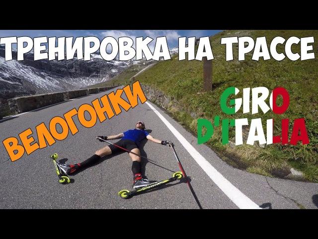 Тренировки на трассе велогонки Giro dItalia. Подъем на высоту 2700 | Эпизод 14