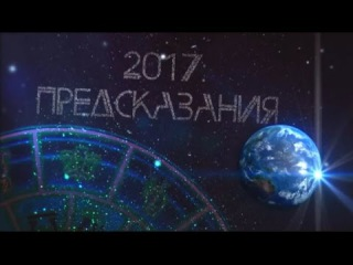2017: предсказания и пророчества 1 (Россия Катастрофа Землетрясение Мир Война Насе...