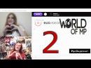 World of MP - Угар в Видео Чат рулетке 2. Быдло и крестьяне атакуют