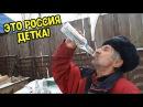 УМОМ РОССИЮ НЕ ПОНЯТЬ!ЭТО РОССИЯ ДЕТКА ЛУЧШИЕ РУССКИЕ ПРИКОЛЫ ЧИСТО ПО НАШЕМУ ВЫПУСК-28