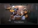Techies - Squee, Spleen and Spoon Детальный анализ