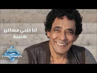 Mohamed Mounir - Ana Alby Masaken Sha3bya   محمد منير - أنا قلبى مساكن شعبيه