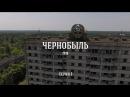 Чернобыль - 2016. Серия 1. Рыбалка в стиле Олд Скул. 20 серия