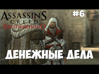 Assassin's Creed: Brotherhood - Денежные дела! 6