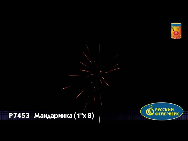 Батарея салютов Мандаринка Р7453