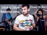 Zdob si Zdub - Видели ночь (Cover BitBar)
