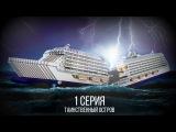Таинственный Остров - Майнкрафт сериал  1 серия
