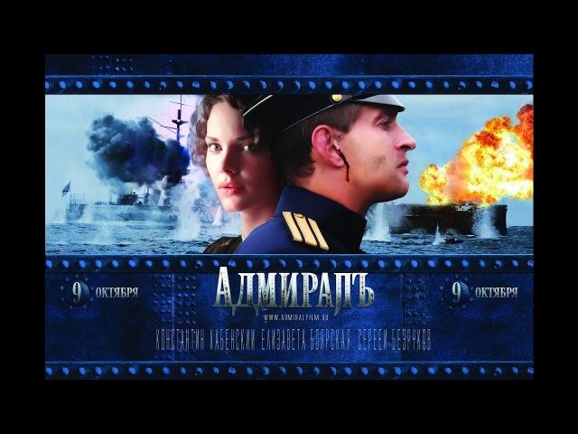 Кино и Мiръ Фильм Адмиралъ 2008 The Admiral 2008