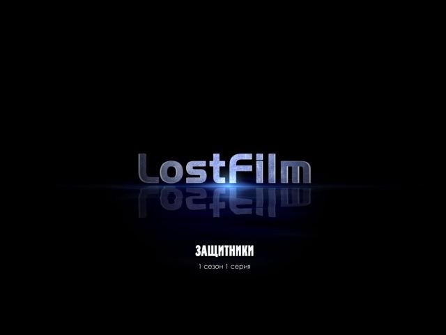 Защитники / The Defenders (1 сезон, 1 серия) LostFilm.TV