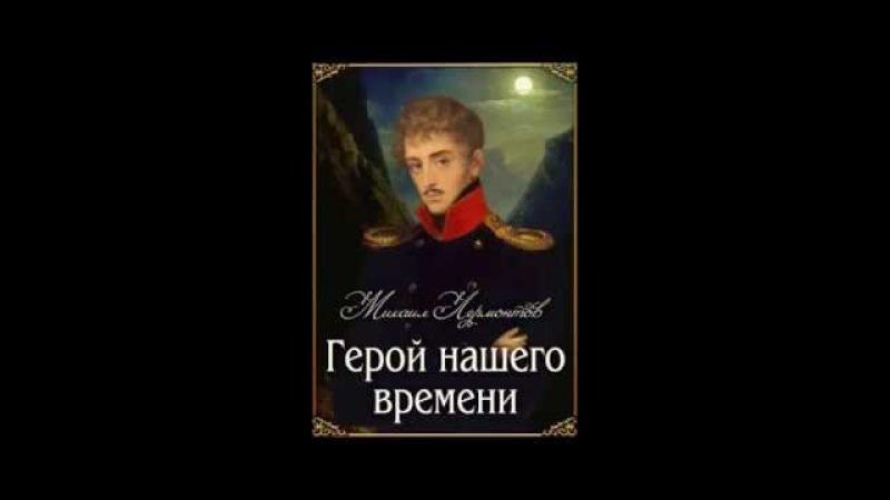 ГЕРОЙ НАШЕГО ВРЕМЕНИ М Ю ЛЕРМОНТОВ Радиоспектакль часть 1