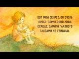 Маленький принц - Антуан Де Сент-Экзюпери (Сказка)