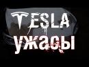 Учитесь на чужих ошибках ПРОБЛЕМЫ при покупке TESLA Тесла Model S X
