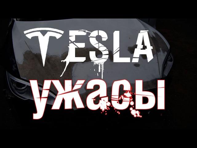 Учитесь на чужих ошибках!ПРОБЛЕМЫ при покупке TESLA/Тесла Model S/X.