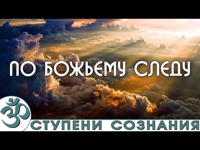 По Божьему следу Аудиокнига NikOsho