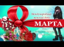 Vklive 🌷 🦋8🦋 🌷 марта говорим о подарках для милых дам 🌸🌷