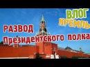 Президентский оркестр КРЕМЛЬ Развод президентского полка artvlog