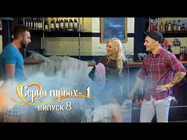 Сердца трех. Выпуск 8. Сезон 4 - 11.04.2017