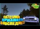 СТРЕСС ТЕСТ САТСУМЫ My Summer Car