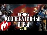Лучшие КООПЕРАТИВНЫЕ игры 2016 Итоги года - игры 2016 Игромания