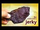 Вяленая говядина в сушилке. Как приготовить джерки (jerky)?
