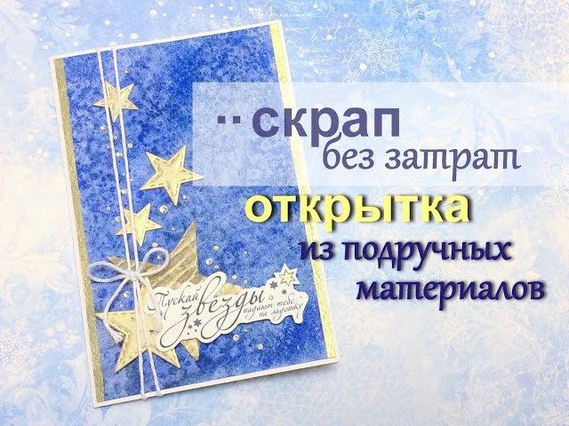 СКРАП без затрат. ОТКРЫТКА из подручных материалов. Открытка на новый год. Christmascard