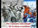 Фильм Дни воинской славы РОССИИ