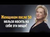 Kак нельзя одеваться женщине после 50 лет? Tабу и aбсурдные запреты. Taboo for women over 50.