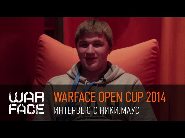 Warface Open Cup 2014 интервью с Ники Маус