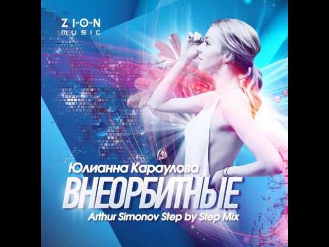 Юлианна Караулова - Внеорбитные (Arthur Simonov Step by Step Mix)