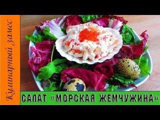 "Салат ""Морская жемчужина"" (Нежный кальмар)/Sea Pearl salad/Seeperlensalat"