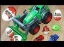 Мультики для малышей Про Машинки. Трактор открывает Яйца Киндер Сюрприз. Заводн ...