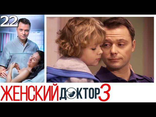Женский доктор - 3 сезон - Серия 22 мелодрама HD