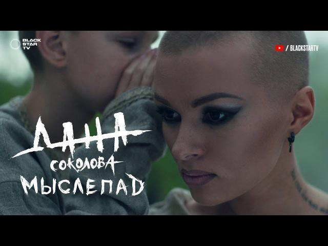 Дана Соколова - Мыслепад (hitpop.ru)