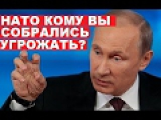 Путин и Шойгу жестко ответили на угрозы НАТО и бешеного пса!