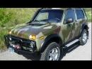 Нива Рысь , классный внедорожник !  Niva Lynx, cool SUV!