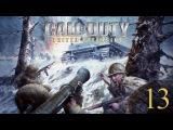 Прохождение Call of Duty United Offensive - Миссия 13 Харьков 2 ФИНАЛ