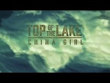 'Top of the Lake China Girl' Trailer  Nicole KidmanElisabeth Moss