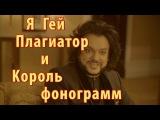 Филипп Киркоров Да, я тоже гей!