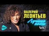 Валерий Леонтьев Лучшие песни Часть 2