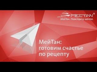 Фильм-презентация о Компании МейТан МейТан: Готовим счастье по рецепту