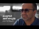 Андрей Звягинцев о Нелюбви зрителях и наградах
