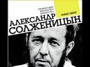 Матренин Двор. Александр Солженицын. Читает автор
