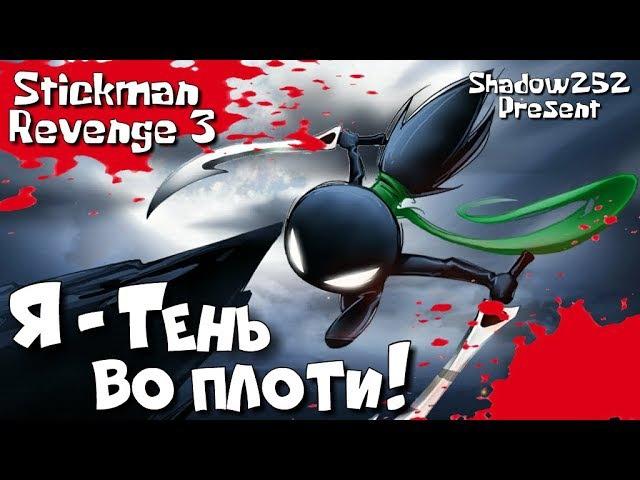 Убиваем Время с Шедом 3 || Stickman Revenge 3 || Я - Тень во плоти!