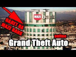 Налёт на Maze Bank в GTA 5 / Невозможное возможно Part 1