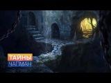 Тайны Чапман. Сокровища и ужасы подземелий  (07.04.2017) HD