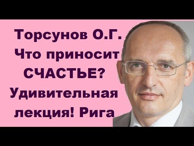 Торсунов О.Г. Что приносит СЧАСТЬЕ? Удивительная лекция! Рига