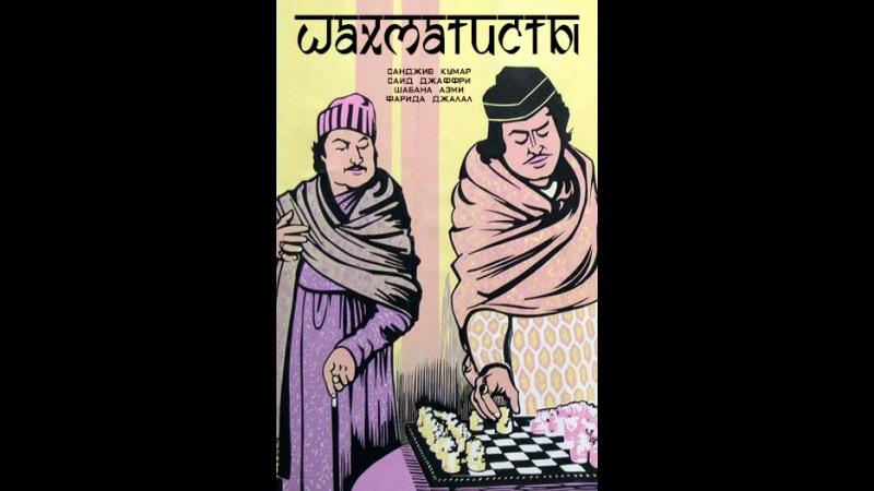 Шахматисты (Shatranj Ke Khilari, 1977)