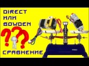 ✅ 23. Выбор экструдера: DIRECT vs BOWDEN