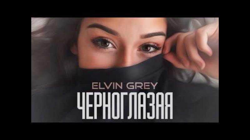 Elvin Grey - Черноглазая